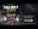 Официальный трейлер мероприятия «Блицкриг» в Call of Duty®_ WWII [RUS]