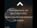 Уроки вокала онлайн (skype)