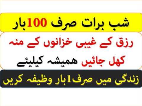Shab e Barat Wazifa For Money Rizq Mein Barkat Dua Ameer Hony Ka Ubqari Wazifa Get Rich Millionaire