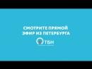 Домашняя группа: служение на досуге | Смотрите Прямой Эфир из Петербурга!