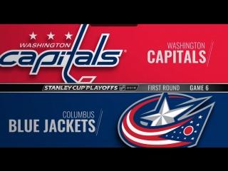 Stanley Cup Playoffs 2018 EC R1 Game 6 Washington Capitals-Columbus Blue Jackets