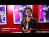 Пионерское видео: My generation. Премьера в рамках фестиваля «Бесценные города в кино»