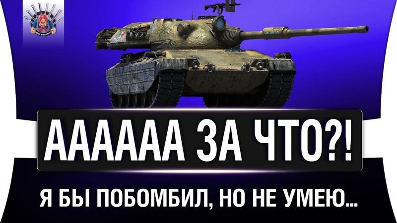 ТУШИТЕ МОЙ ВНУТРЕННИЙ ПОЖАР worldoftanks wot танки — [wot-vod.ru]