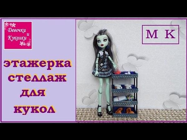 DIY.Как сделать стеллаж, этажерку для кукол. furniture for dolls