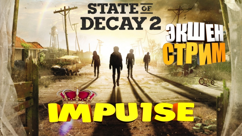 State of Decay 2. Первые шаги.