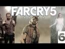 ЕЖЪ и сектанто  6  Far Cry 5