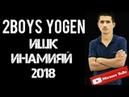 2Boys Yogen Ишк Инамияй 2018👍