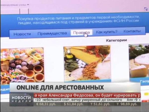 Интернет-магазин в СИЗО. Новости. GuberniaTV