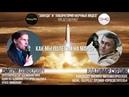 Научный батл Как мы полетим на Марс