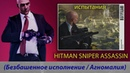 HITMAN SNIPER ASSASSIN - Испытания Безбашенное исполнение / Агномалия