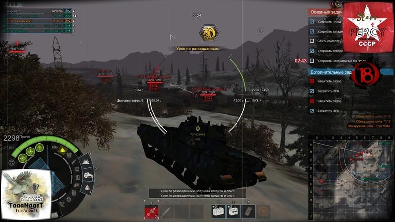 4 танкиста и девушка на сфинксе. СО Безумец 3 глава