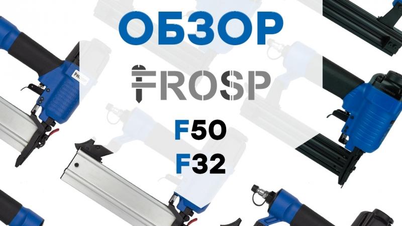 Обзор пневматических нейлеров для штифтов и шпилек FROSP F50 и F32