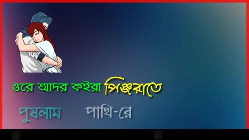 O_Maiya_Re_Maiya_Re_Tui_Oporadhi_Re__7C_7C_Bangla_WhatsApp_Status__7C_7CNirobMon.mp4