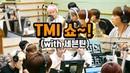 180730 Seventeen 세븐틴 TMI @ KBS Cool FM AKMU Suhyun's Volume Up Radio