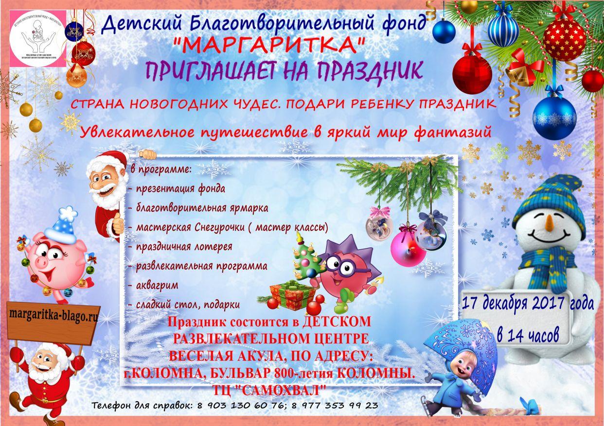 Афиша Коломна Страна новогодних чудес.Подари ребёнку праздник.