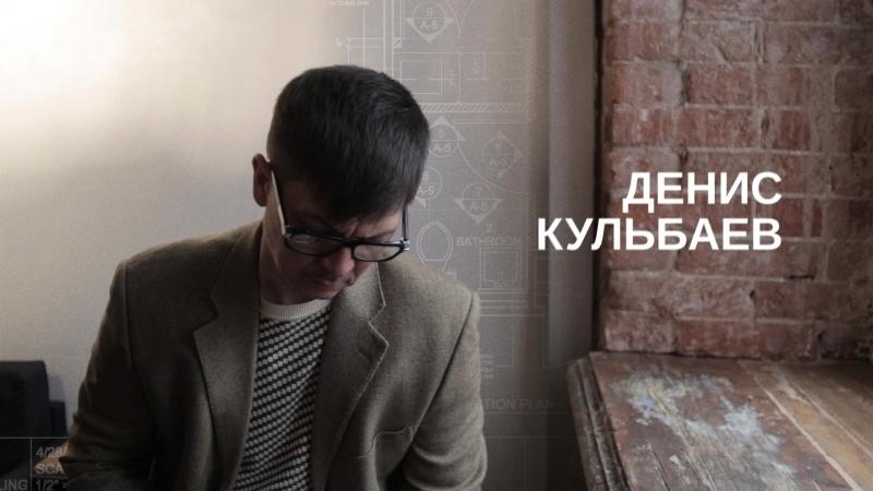 HUMAN 27. Денис Кульбаев