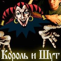 korol_i_shut_ru