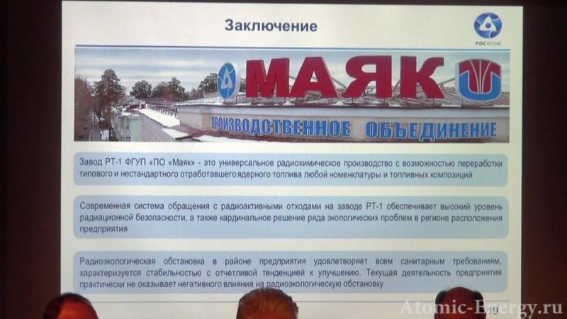 ПО Маяк возможности и перспективы переработки ОЯТ на заводе РТ 1