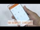 Пульт Mi Remote в Xiaomi что это такое