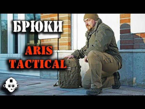 Тактические брюки Pentagon Aris Tactical. Отличные Cargo штаны на каждый день!