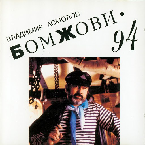 Владимир Асмолов альбом Бомжови - 94