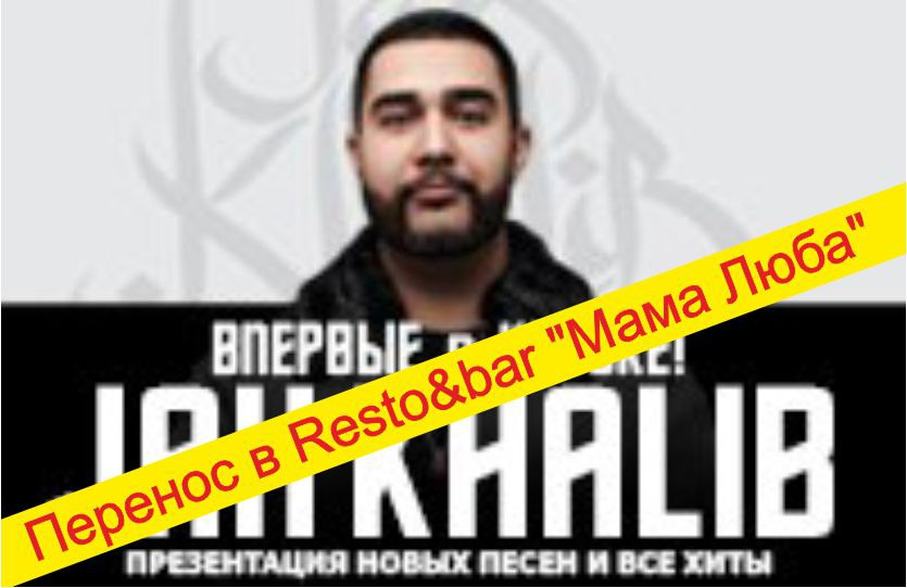 Купить билеты на Jah Khalib (замена площадки)