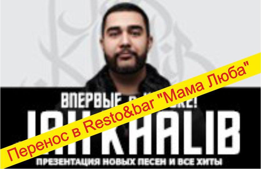 Jah Khalib (замена площадки)