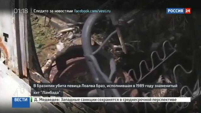 Новости на Россия 24 • Певица Лоалва Браз стала жертвой грабителей