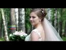 Свадебный клип 14 июля 2018 г