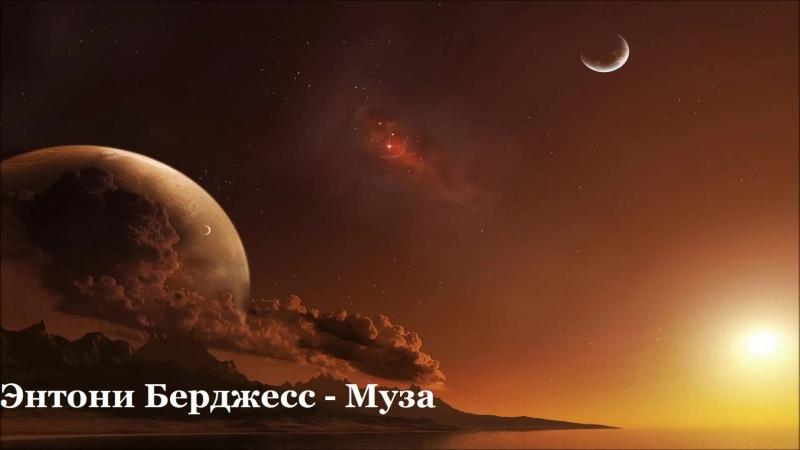 Энтони Берджесс - Муза
