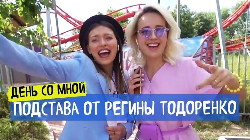 День с Клавой Кокой / Регина Тодоренко Подставила / Мне нашли жениха?