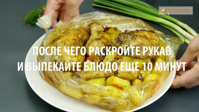 """Вкуснейший """"ленивый"""" ужин! Куриные ножки с картошкой в рукаве.Подпишитесь на нас - vk.comappetitno_tv"""