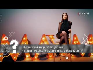 MAXIM Russia • Вассервуман №2 - Мария Rabbit штурмует интеллектуальные вершины