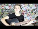 Нервы - Май (Парень шикарно поет и играет на гитаре)