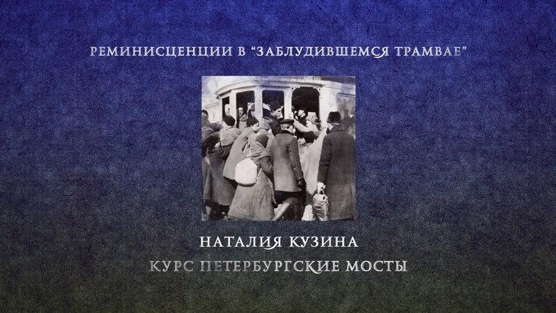 Лекция 6 1 Реминисценции в Заблудившемся трамвае Наталия Кузина Лекториум