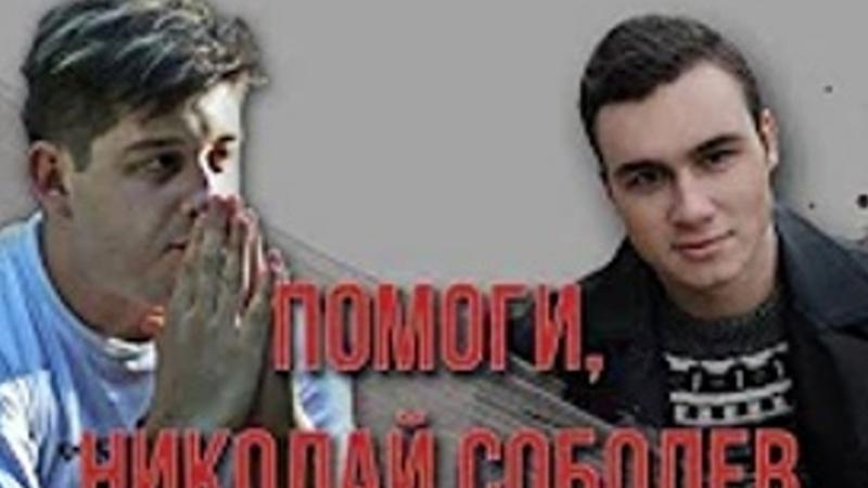 помоги Николай Соболев Кириллу Атаманюку