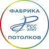 Натяжные потолки в Астрахани   Фабрика РСС-ЭЛИТ