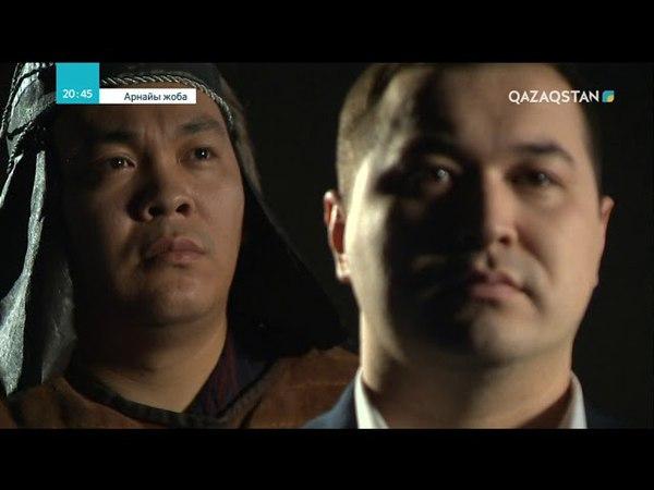 Арнайы жоба - Қазақтардың шығу тегінің тарихы туралы