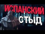 Dead by Daylight DBD | ИСПАНСКИЙ СТЫД!