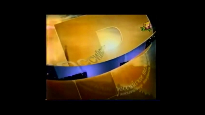 Заставки начала и конца эфира (ОРТ, 1997-2000)