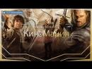 🔴Кино▶Мания HD/:Властелин колец: Возвращение Короля /Жанр:Фентези:/(2003)Extended Edition
