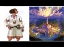 Староверы о истории Сибири