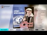 Юрий Белоусов - Привет, Юрий Гагарин! (Альбом 2007 г)