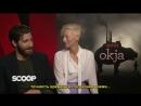 «Окча»: Интервью Джейка Джилленхола и Тильды Суинтон (Русские субтитры)