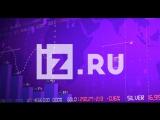 Прямой эфир IZ.ru