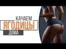 Как накачать попу дома ● Татьяна Зайцева