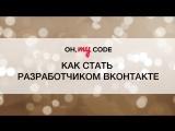 Как стать разработчиком ВКонтакте + 3 подарка от VK — OH, MY CODE #11