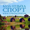 "База Отдыха ""Спорт"" Пермь"