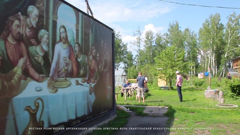 Куда уходят церковные пожертвования? ЦДНВ Пивкино Челябинск