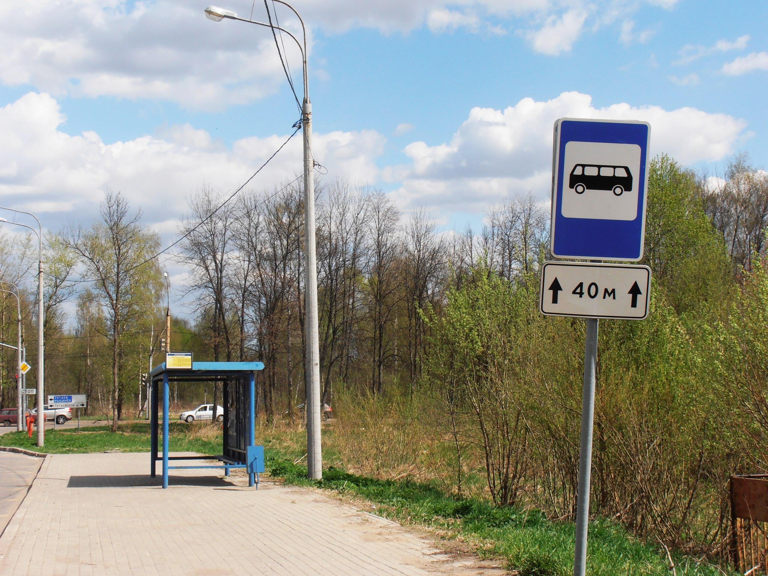 Остановка «Тутаевское шоссе». Дзержинский район